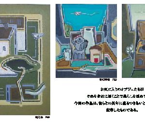 -変容するオブジェ-宮原憲久 絵画展