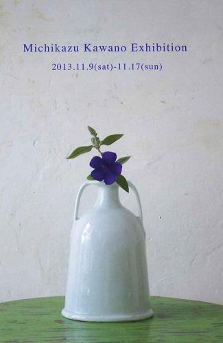 川野恭和 作陶展X VI