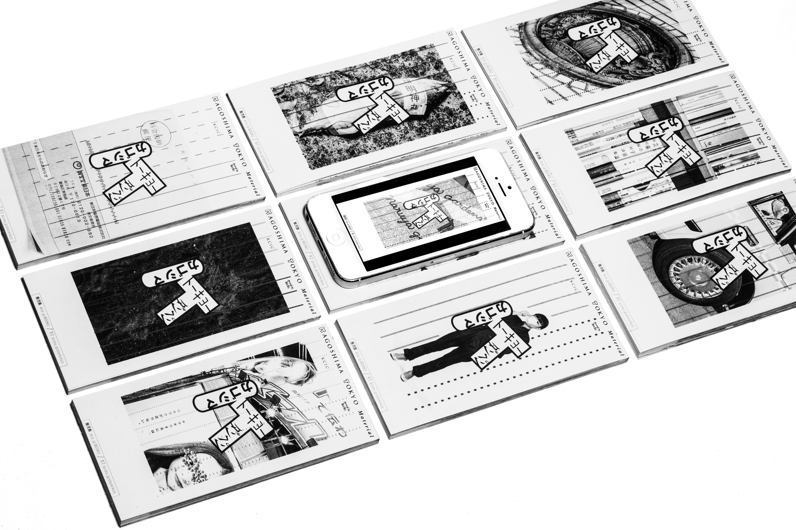 【公開中】KCIC BOOKS アーティストシリーズ 『カゴシマ トーキョー 断片』松本弦人+KCIC 著