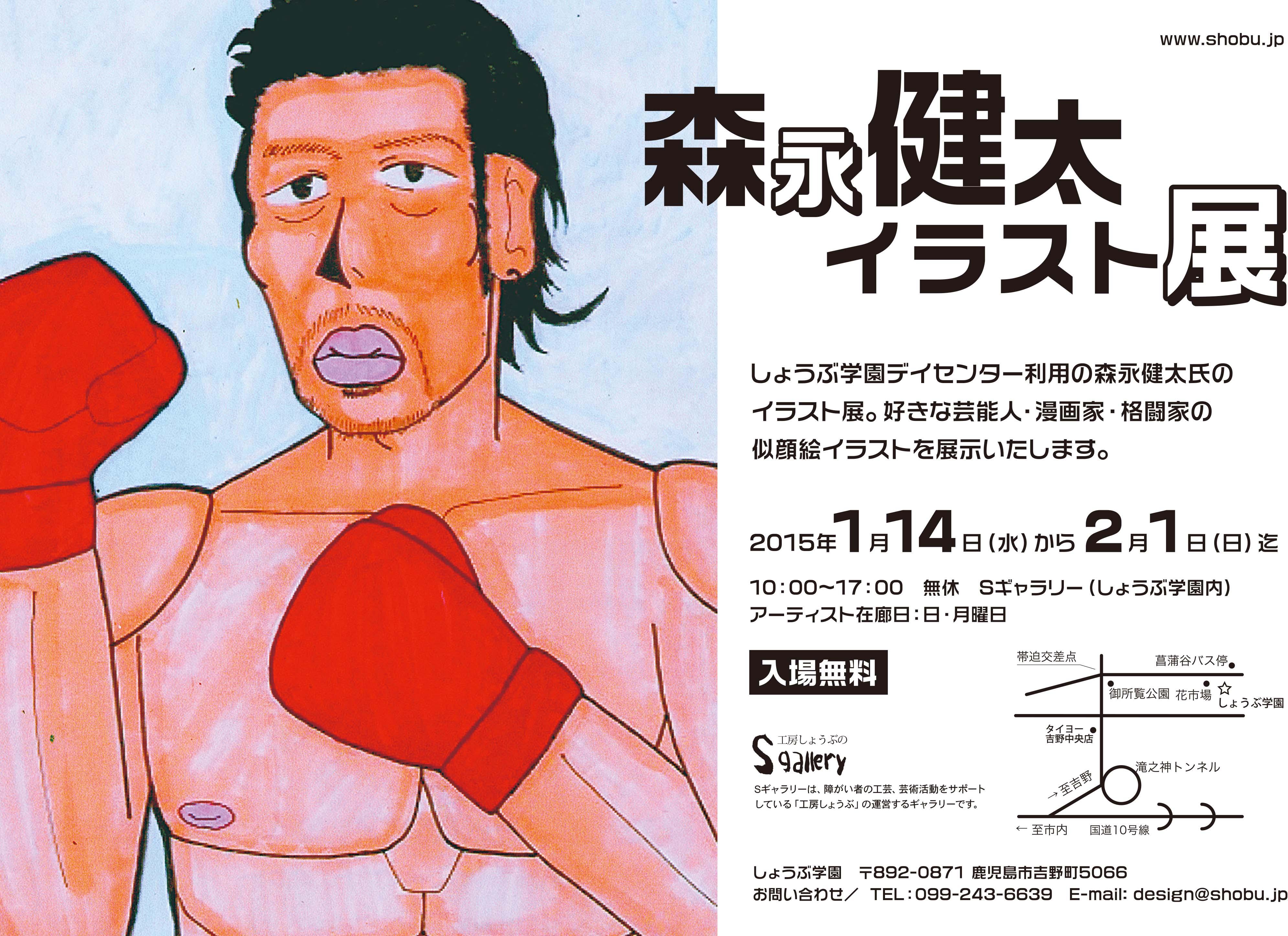 「森永健太イラスト」展