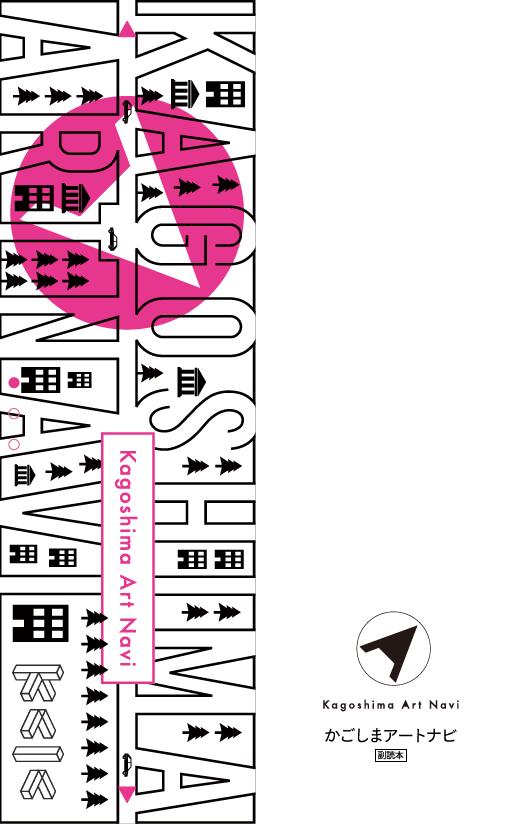 【公開中】KCIC BOOKS 地域×アートシリーズ 2014