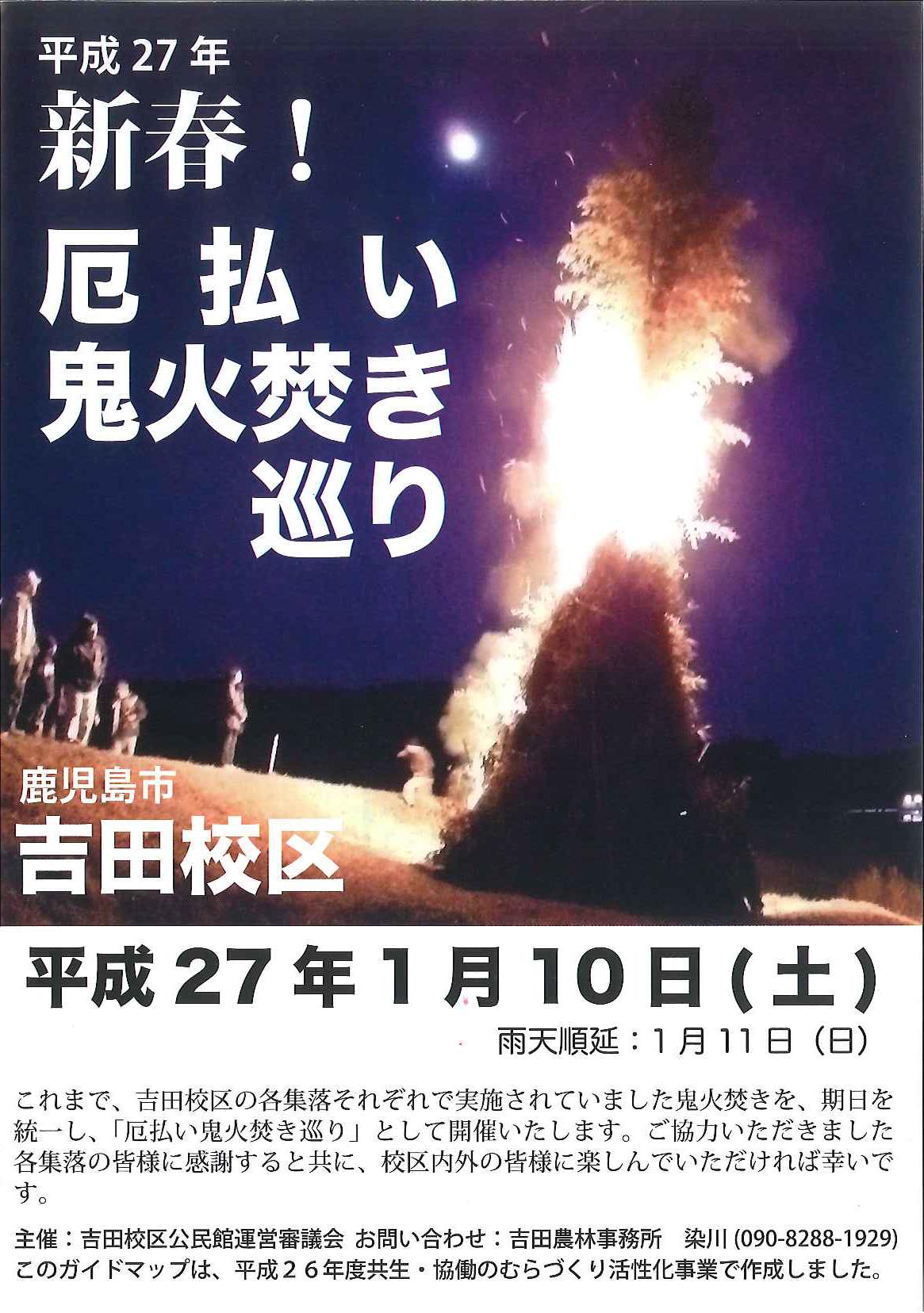 新春!厄払い鬼火焚き巡り 2015.01.10