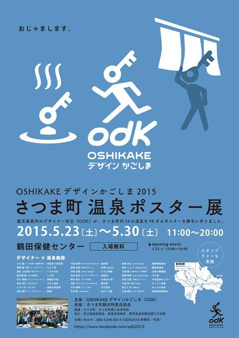 OSHIKAKE デザイン かごしま 2015 さつま町 温泉ポスター展