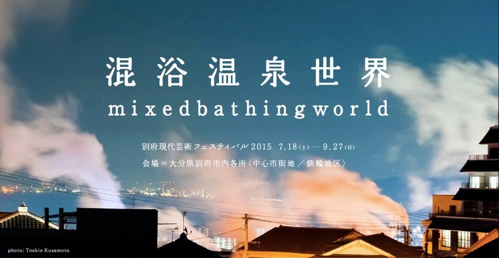 別府現代芸術フェスティバル「混浴温泉世界」