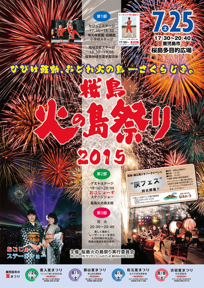 桜島火の島祭りにて小池島廻り踊りが披露されます!2015.07.25