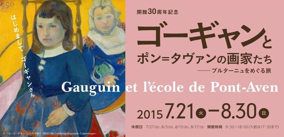 開館30周年記念 ゴーギャンとポン=タヴァンの画家たち―ブルターニュをめぐる旅