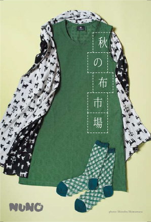 秋の布市場