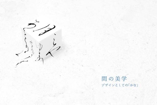 間の美学〜デザインとしての「かな」〜