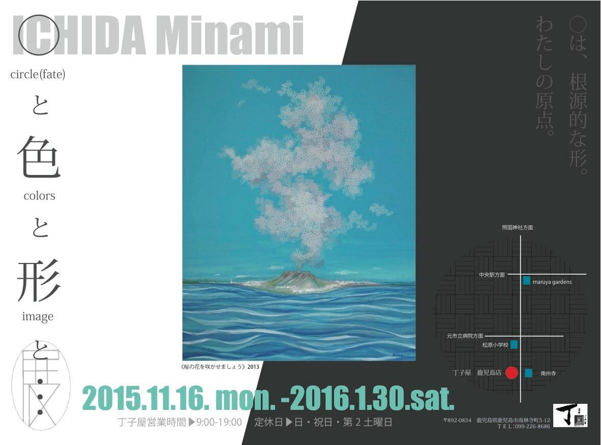 ICHIDA Minami ◯と色と形と・・・展