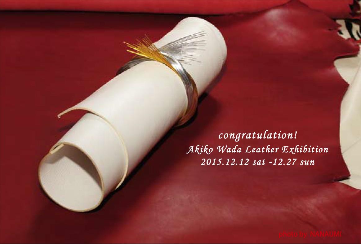 congratulation!  和田 明子 革展