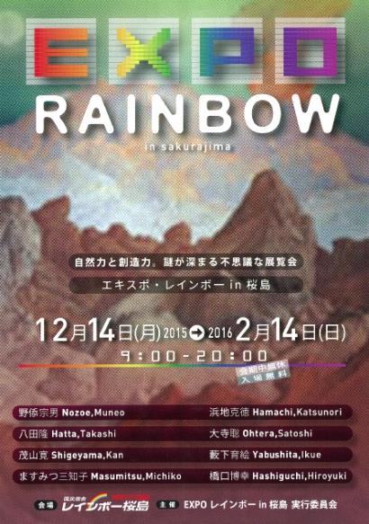 EXPO RAINBOW