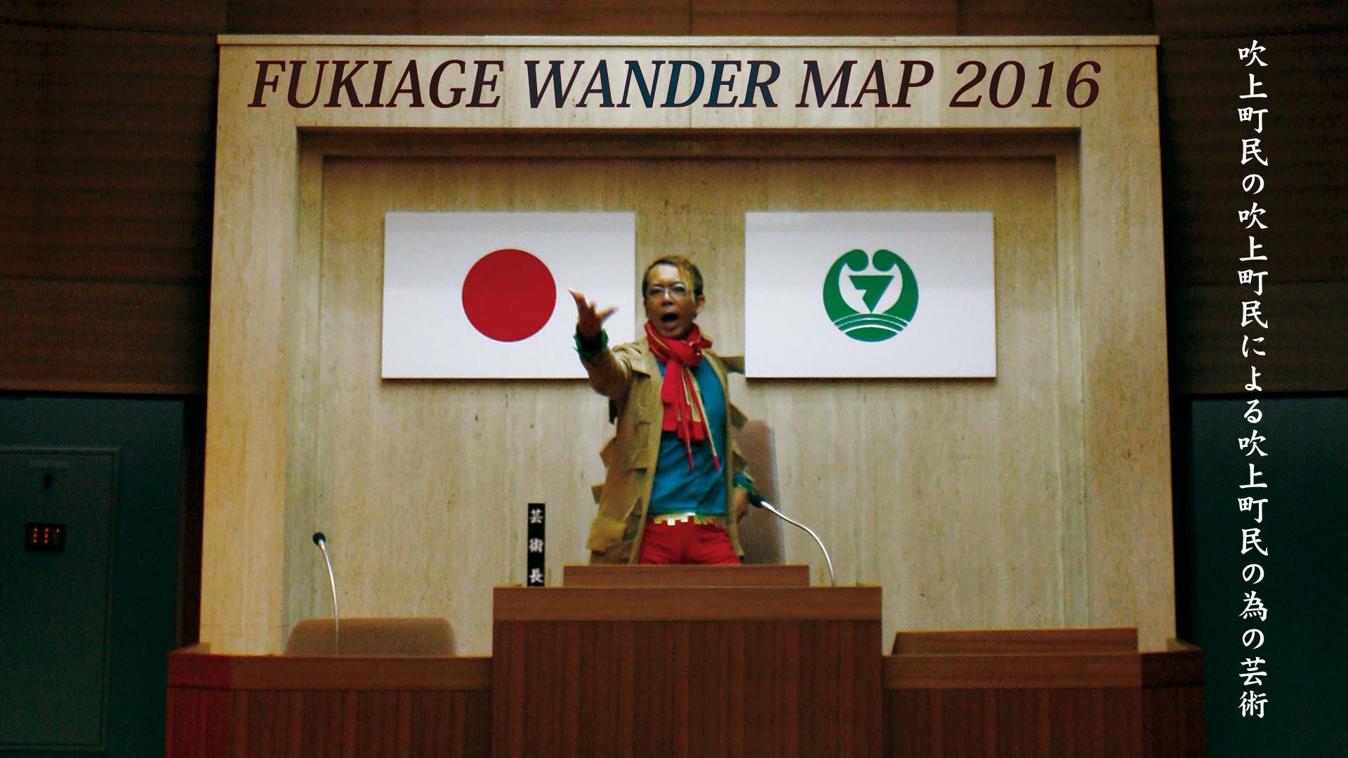 FUKIAGE WANDER MAP 2016