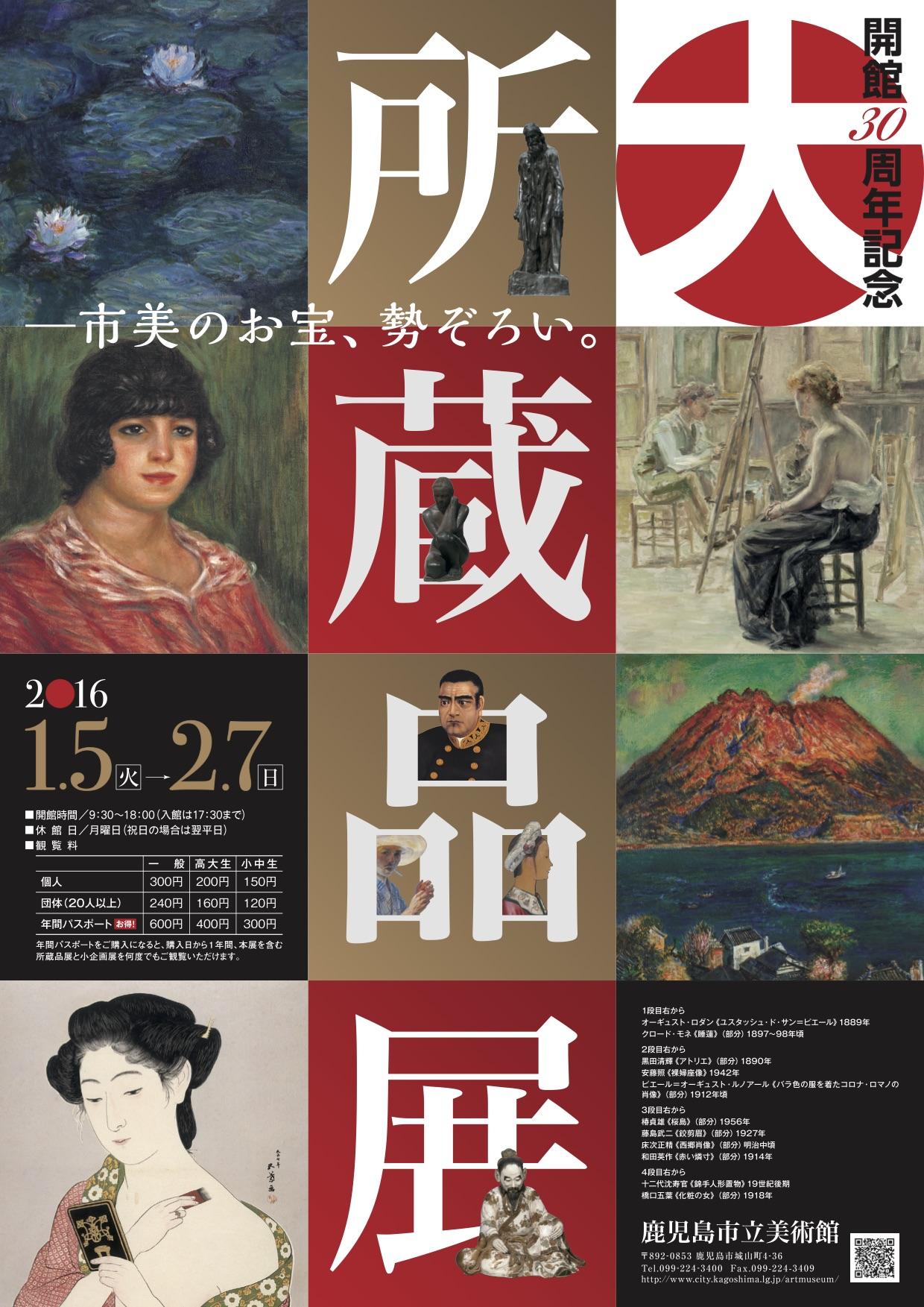 開館30周年記念 大所蔵品展 -- 市美のお宝、勢ぞろい