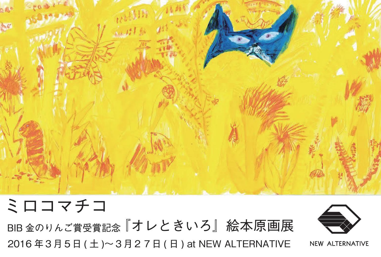 ミロコマチコ 「オレときいろ」絵本原画展
