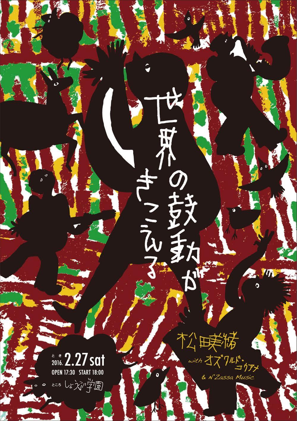 Mio Matsuda with Oswald Kouame & N'Zassa Music in しょうぶ学園 世界の鼓動がきこえる