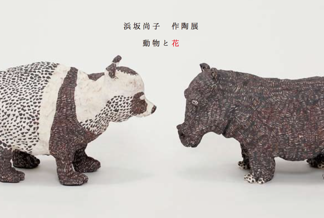 -動物と花- 浜坂 尚子 作陶展