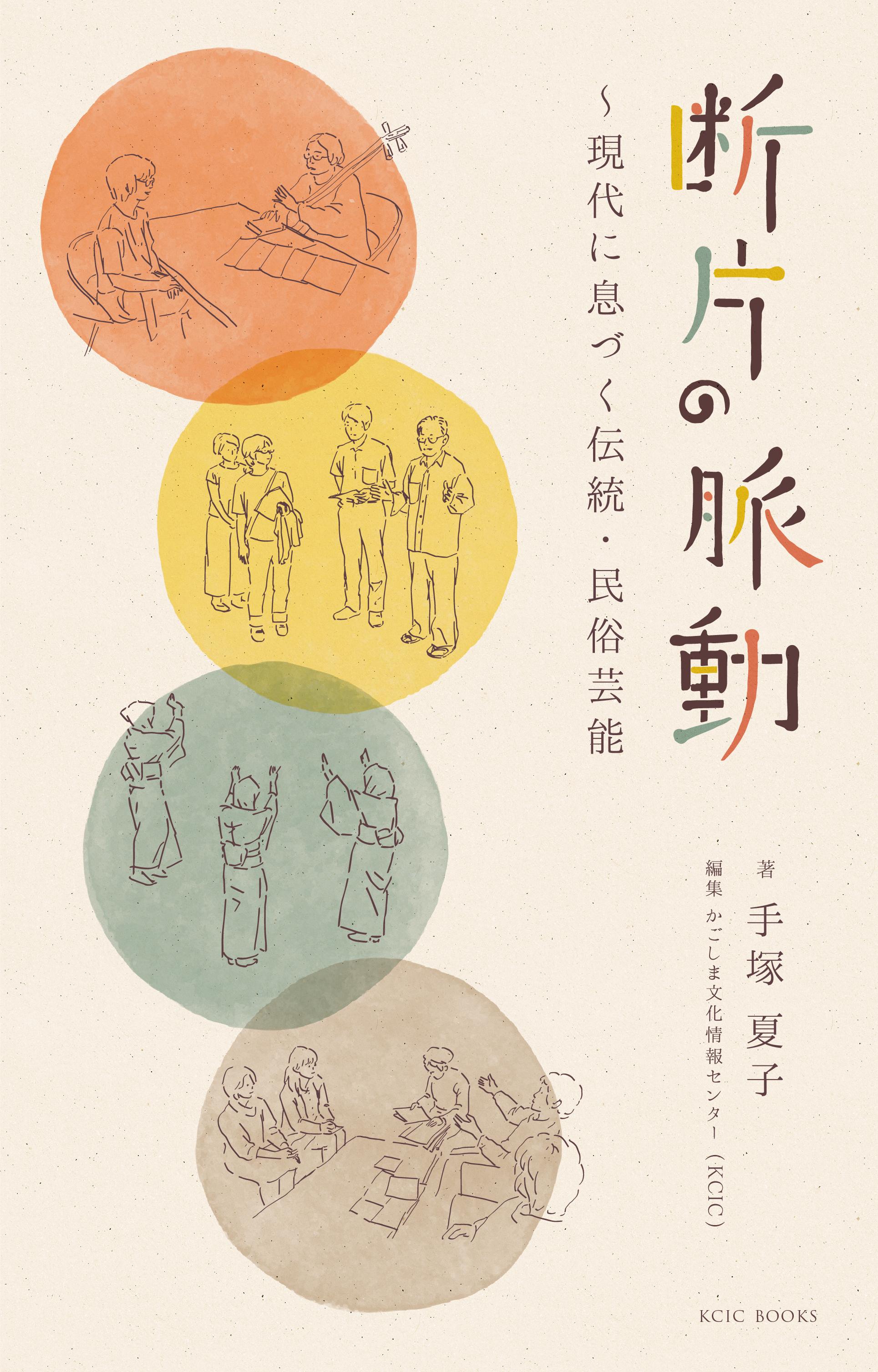 【公開中】「断片の脈動~現代に息づく伝統・民俗芸能」 手塚夏子著