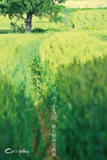 「風の季節」椎名賢寿写真展