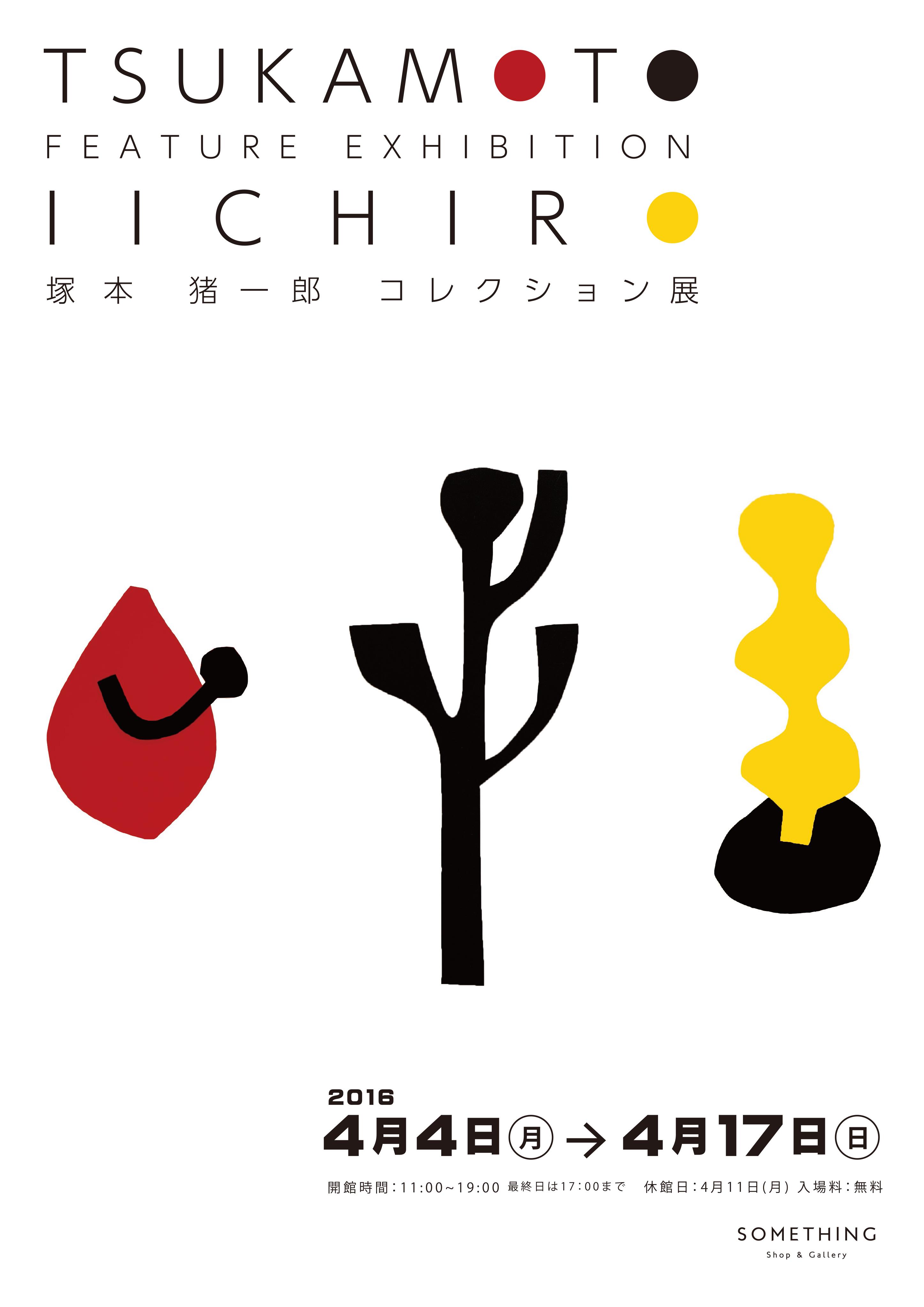 塚本 猪一郎 コレクション展  TSUKAMOTO IICHIROU FEATURE EXHIBITION