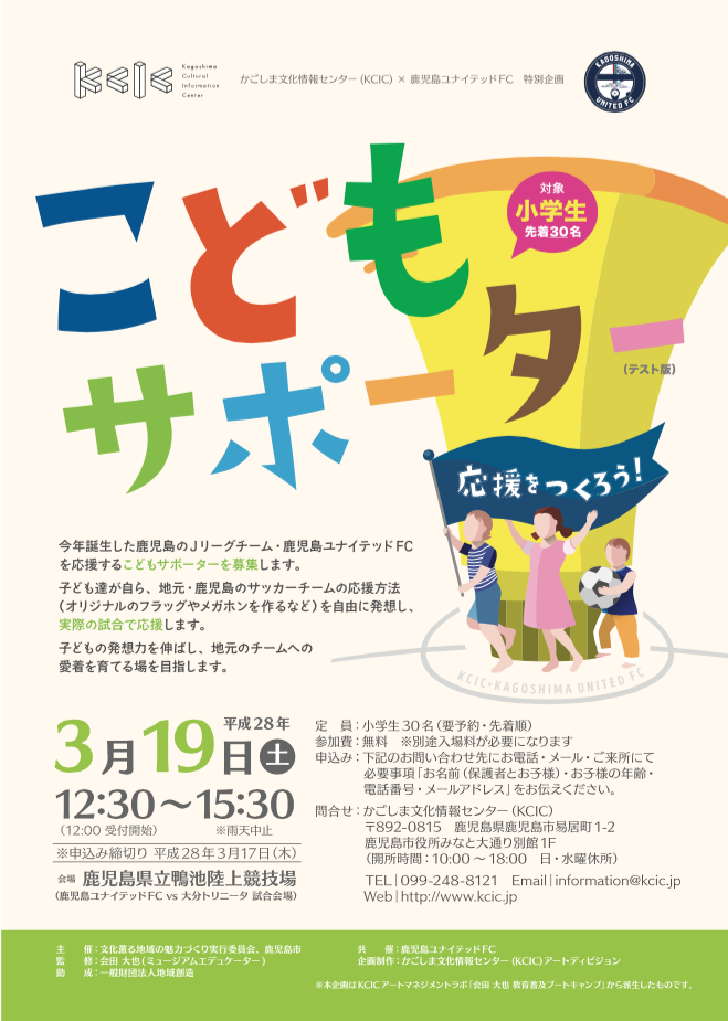 Workshop for Kids Supporter! Let's Cheer for KAGOSHIMA UNITED FC