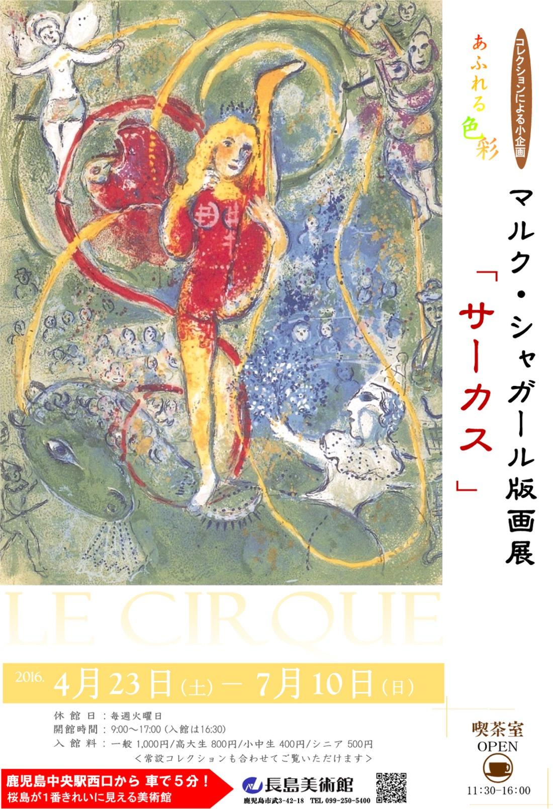 あふれる色彩 マルク・シャガール版画展 「サーカス」