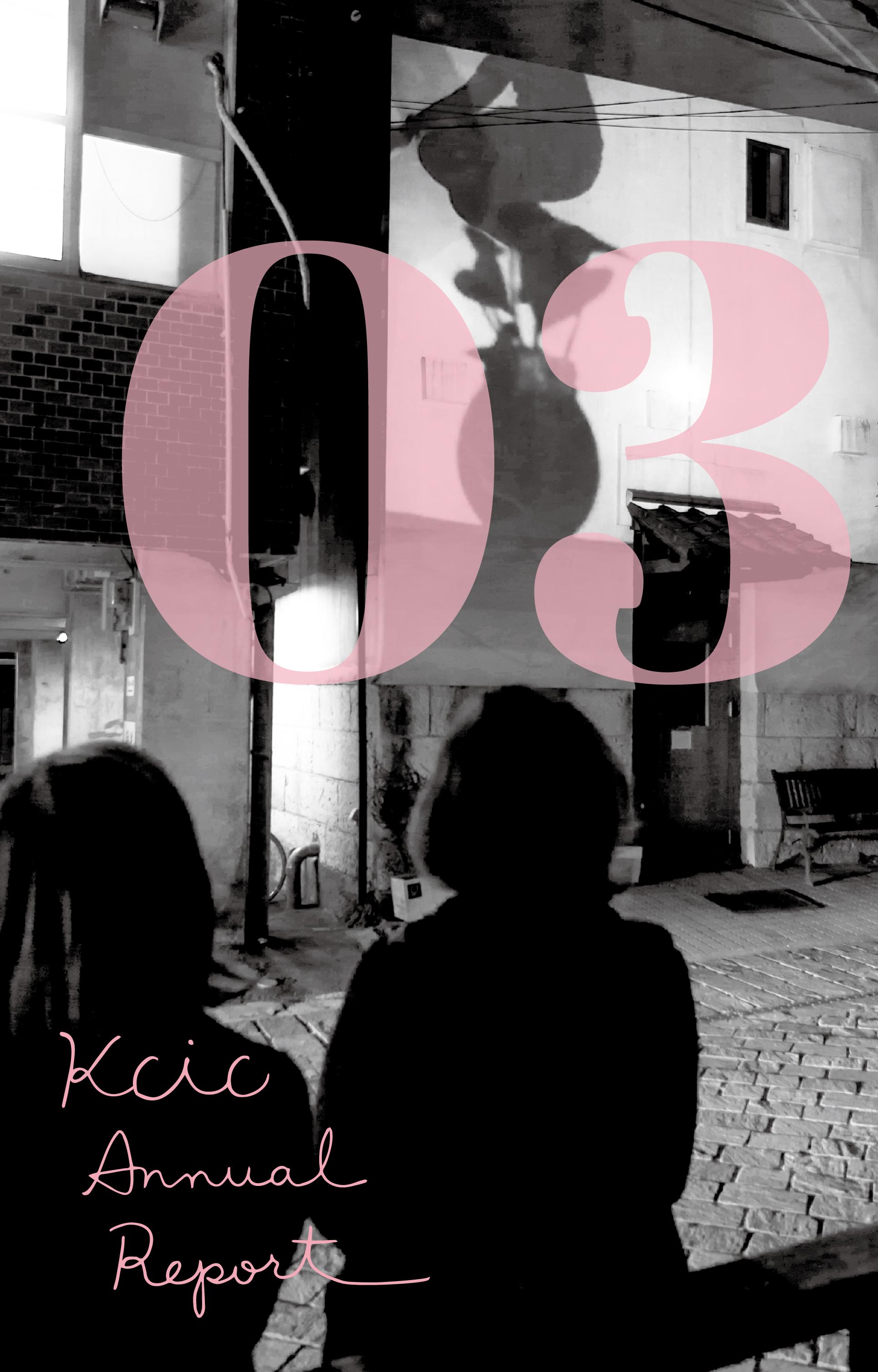 【公開中】KCIC BOOKS アニュアルレポート  03