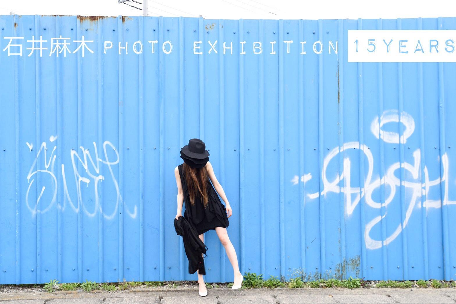 石井麻木 PHOTO EXIBITION【15years】あのころ、いま、これから。