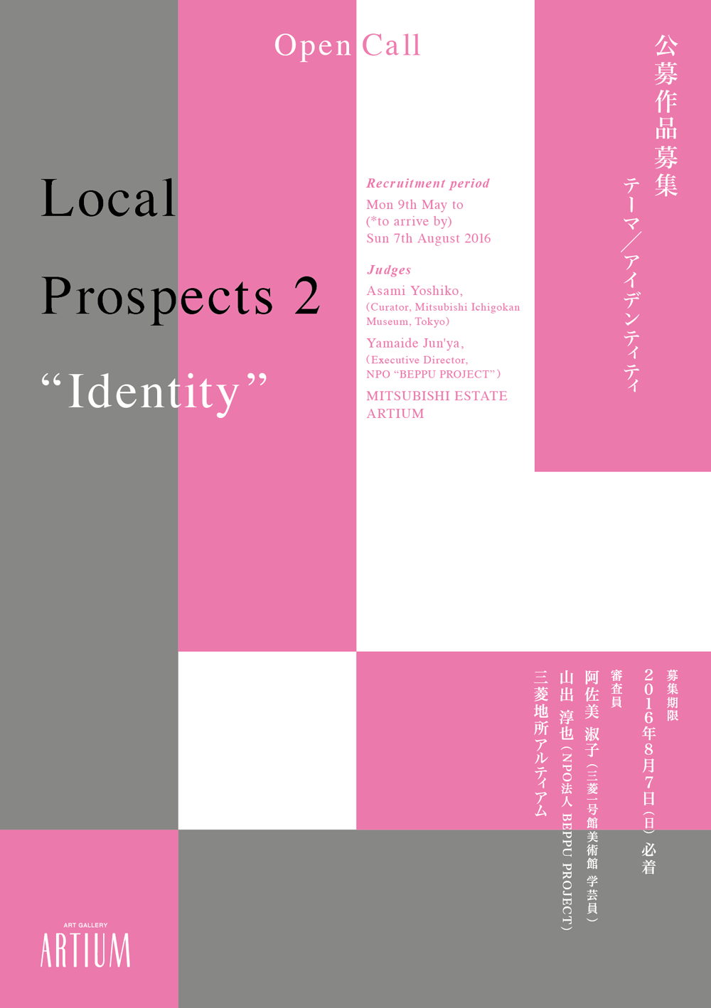 Local Prospects 2 公募告知 Open call