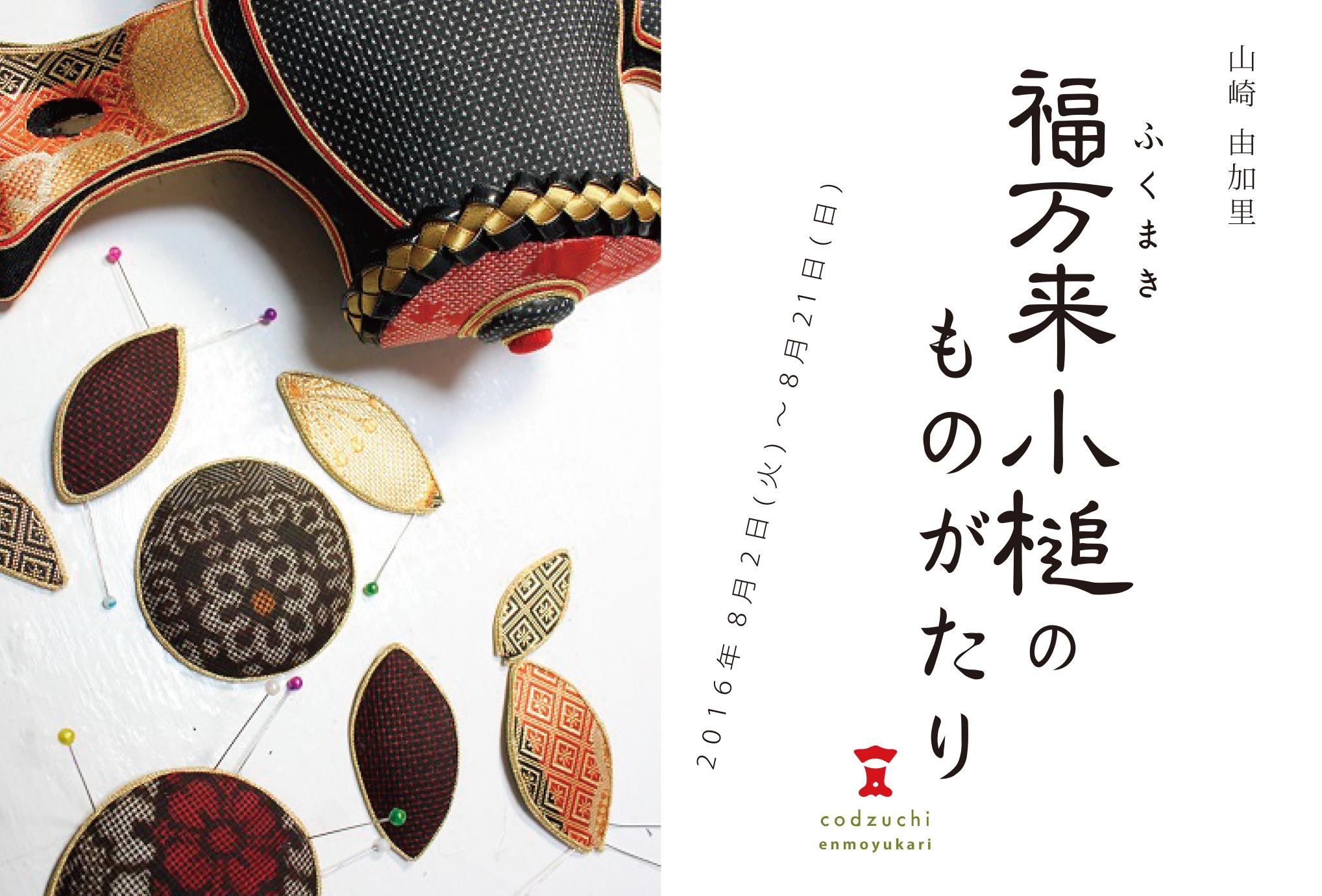 en mo yukari 山崎由加里 福万来(ふくまき)小槌のものがたり