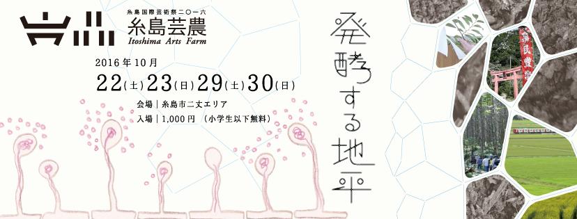 糸島国際芸術祭2016 糸島芸農「発酵する地平」