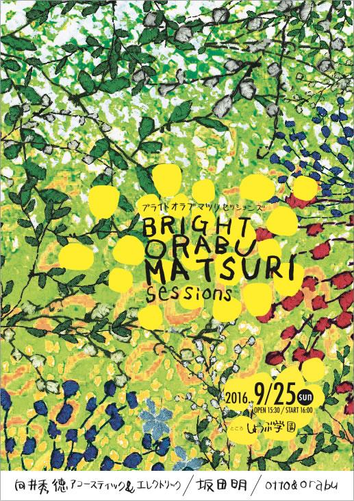 BRIGHT ORABU MATSURI sessions ブライトオラブマツリセッションズ