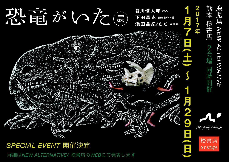 谷川俊太郎 / 下田昌克「恐竜がいた展」