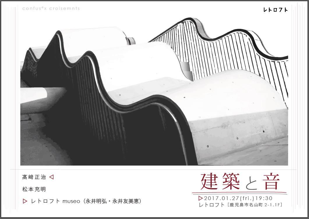 セッションライブ&トーク《建築と音》
