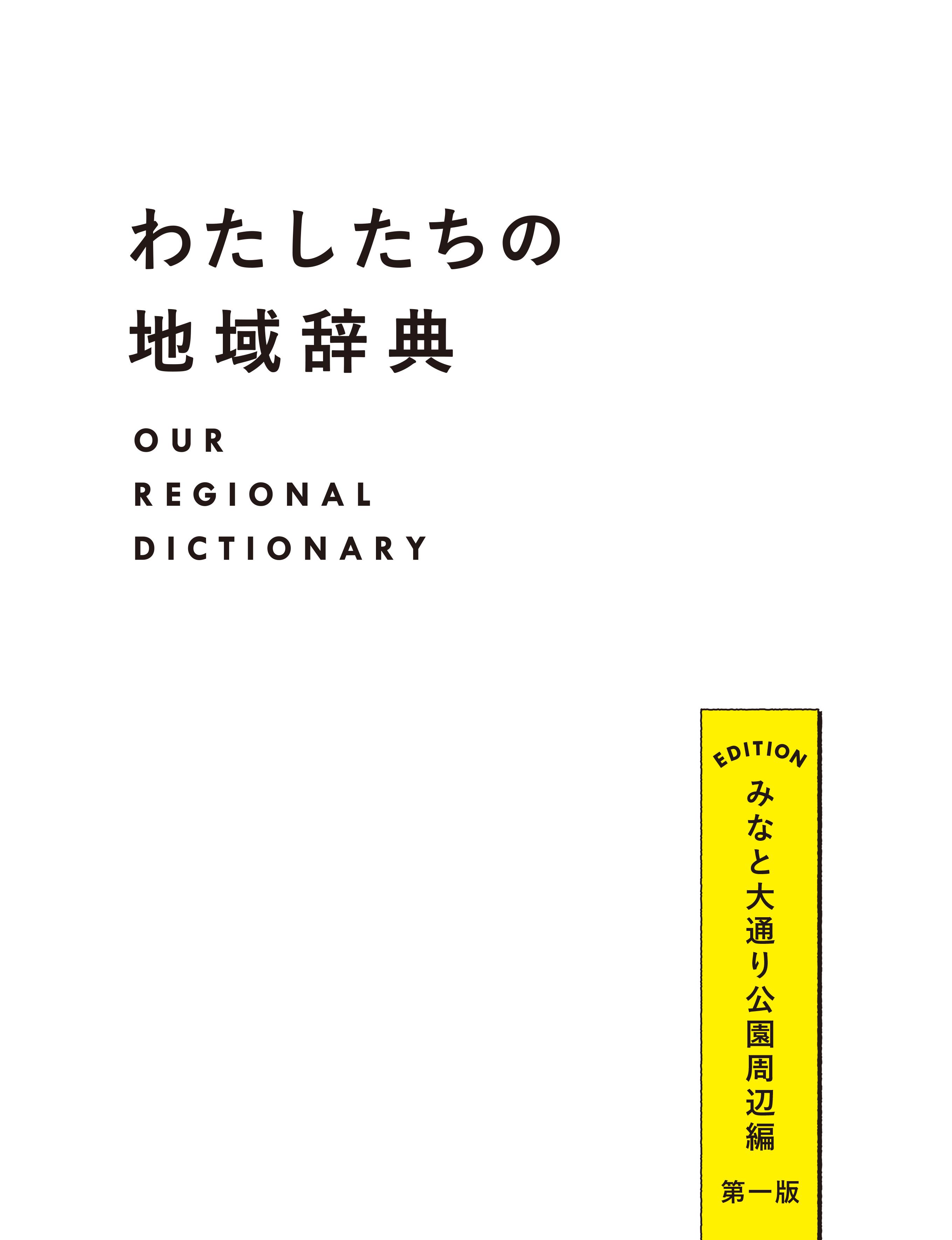 【公開中】わたしたちの地域辞典