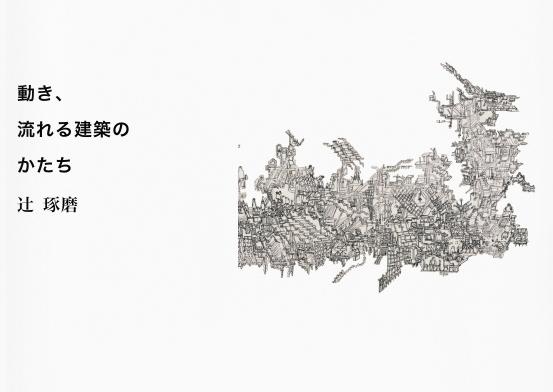 【公開中】「動き、流れる建築のかたち」辻琢磨 著