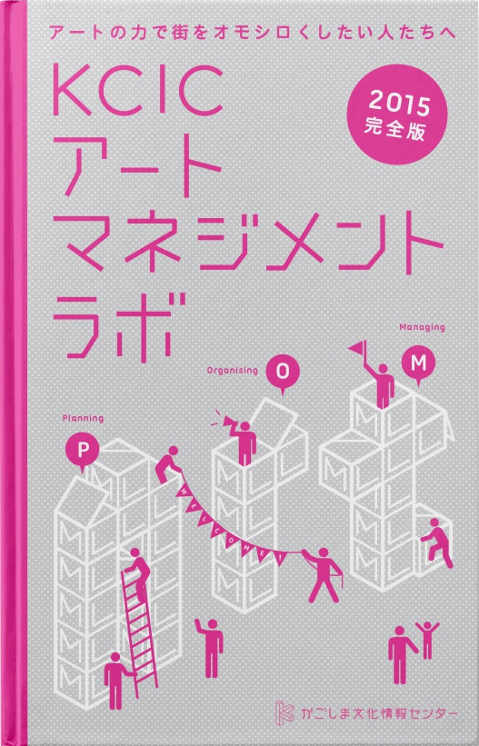 【公開中】KCICアートマネジメントラボ2015ドキュメント