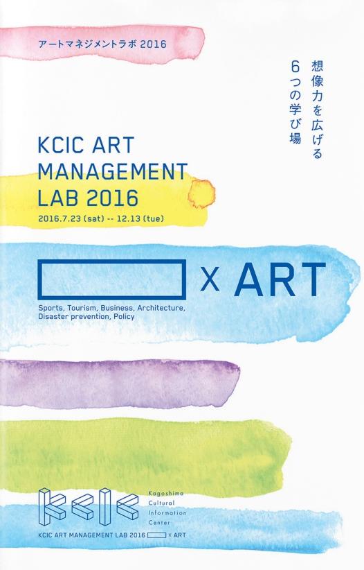 【公開中】KCICアートマネジメントラボ2016ドキュメント