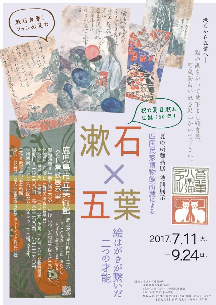 特別展示 四国民家博物館所蔵による「漱石×五葉~絵はがきが繋いだ二つの才能」 2017.07.11-2017.09.24