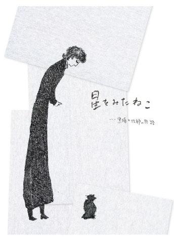 星をみたねこ 黒猫と牧師の物語 出版記念 原画と写真展 2017.07.01-2017.07.09