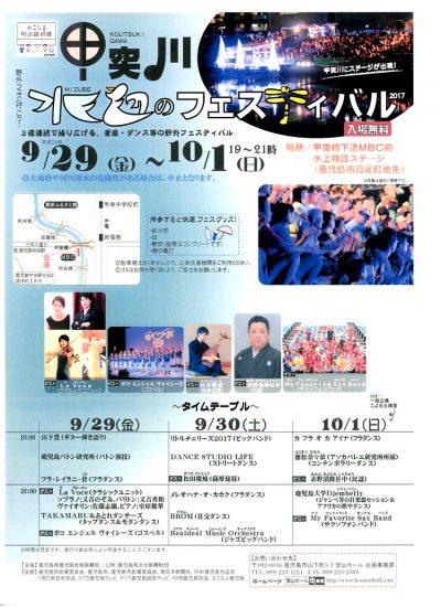 甲突川 水辺のフェスティバル2017(順延) 2017.09.29-2017.10.01