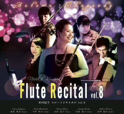 Flute Recital vol.8 2017.09.13
