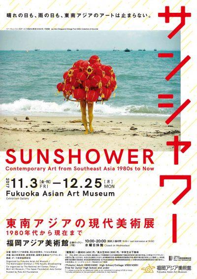 サンシャワー 東南アジアの現代美術展 1980年代から現在まで 2017.11.03-2017.12.25