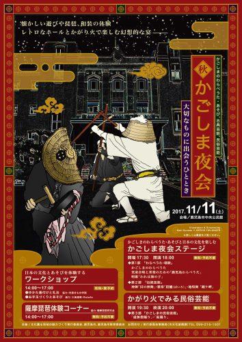 秋かごしま夜会 2017.11.11