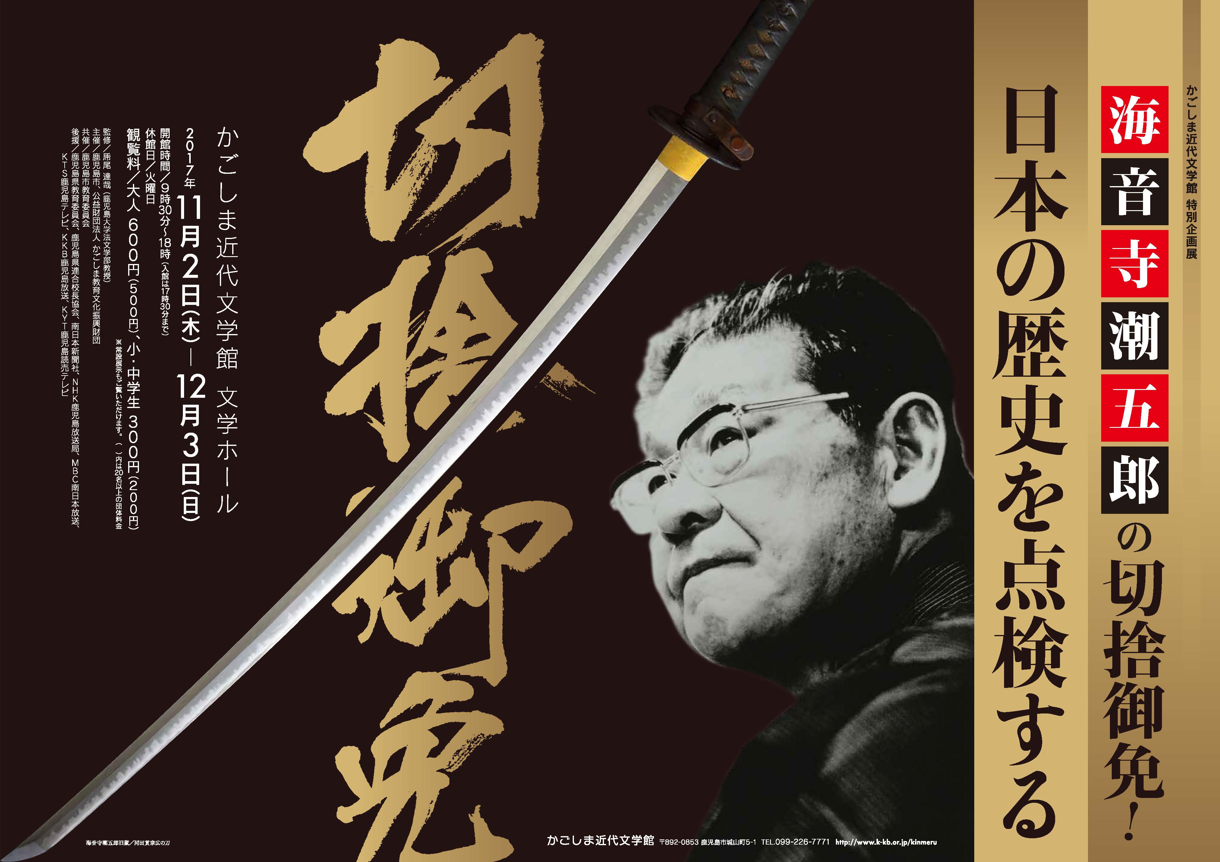 特別企画展 「海音寺潮五郎の切捨御免!日本の歴史を点検する」 2017.11.02-2017.12.03