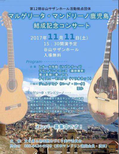 「マルゲリータ・マンドリーノ鹿児島」結成記念コンサート 2017.11.11
