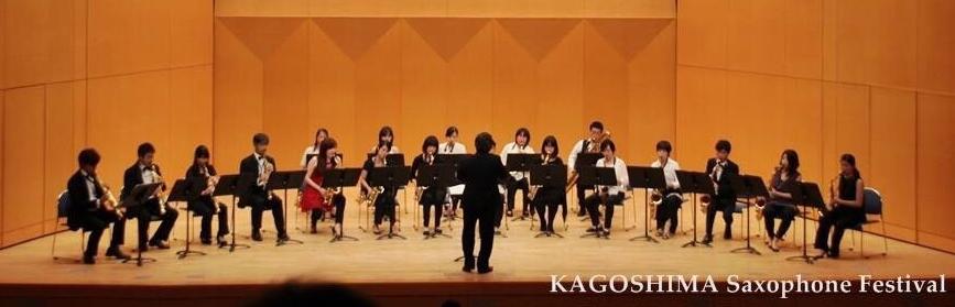 鹿児島サクソフォンフェスティバル 2017.11.08