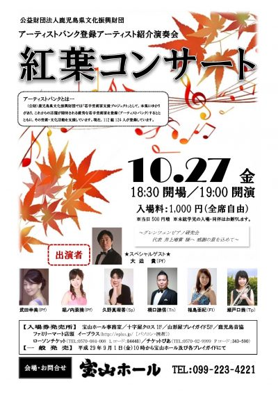 紅葉コンサート 2017.10.27