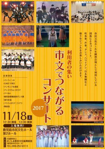 利用者の集い「市文でつながるコンサート2017」 2017.11.18