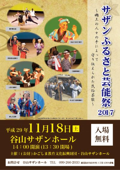 サザンふるさと芸能祭2017 2017.11.18