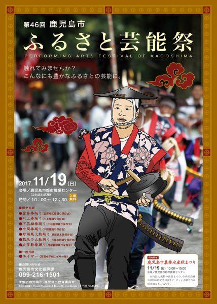 第46回 鹿児島市 ふるさと芸能祭 2017.11.19
